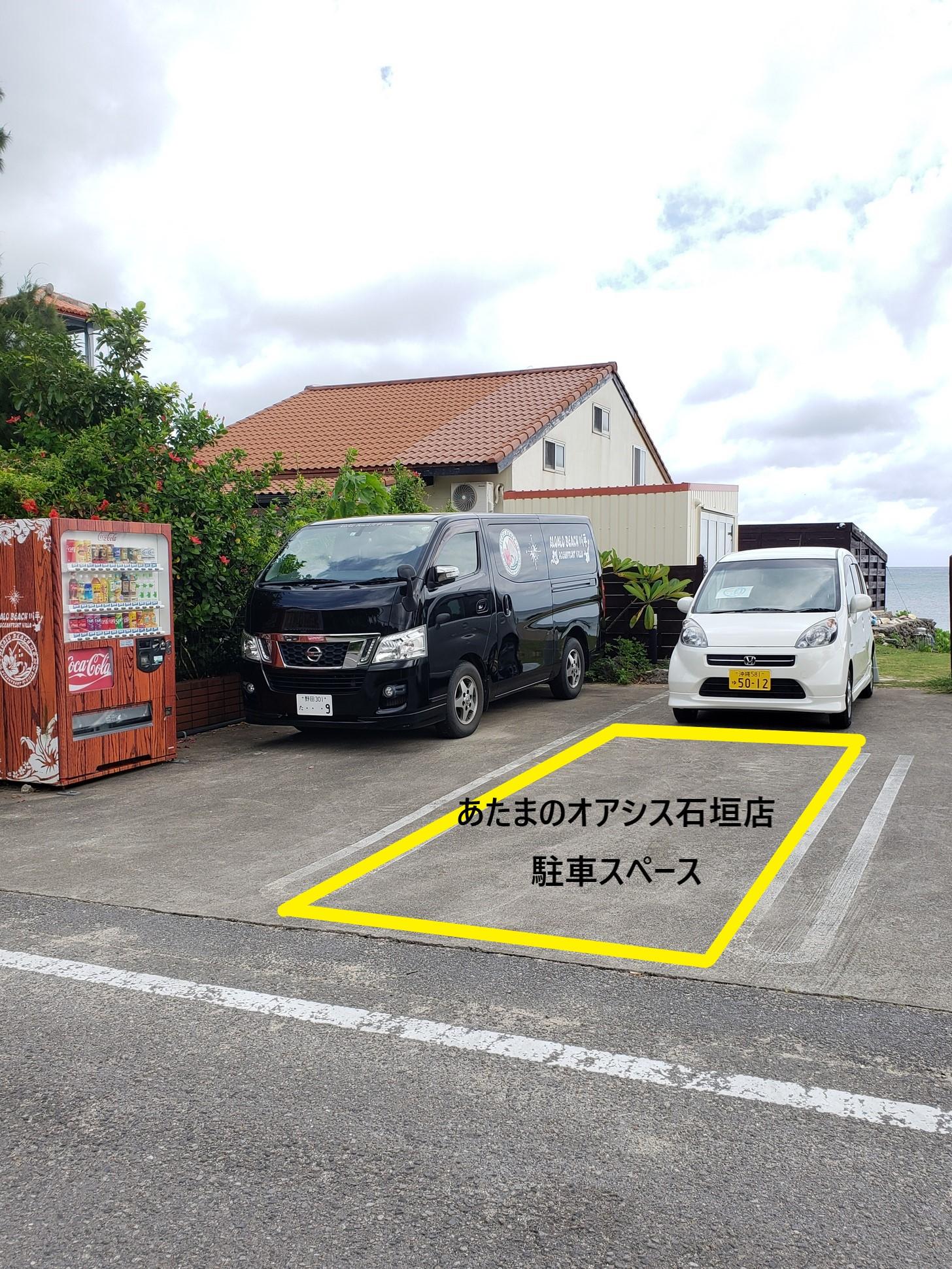 専用駐車スペース